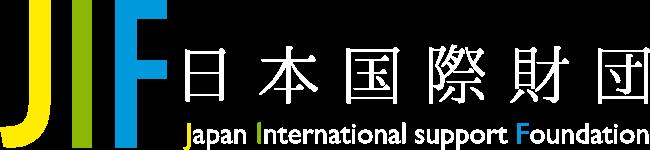 JIF日本国際財団